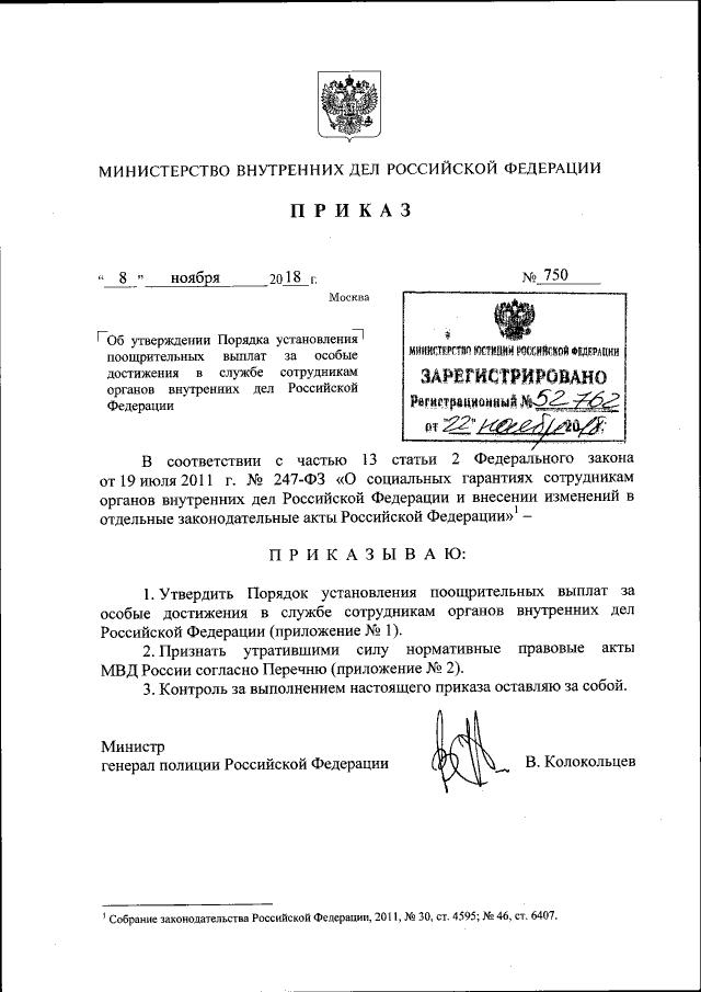 Приказ Министерства внутренних дел Российской Федерации от 08.11.2018 № 750