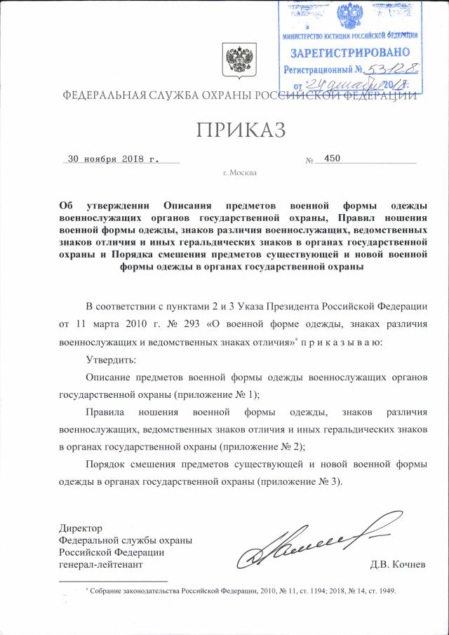Приказ Федеральной службы охраны Российской Федерации от 30.11.2018 № 450