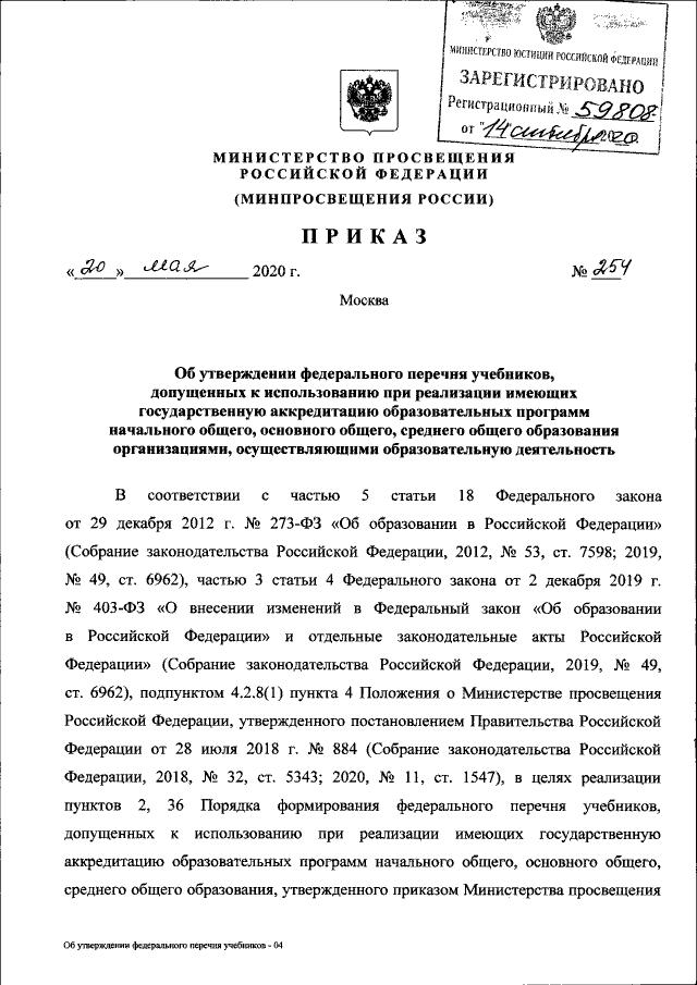 Приказ Министерства просвещения Российской Федерации от 20.05.2020 № 254