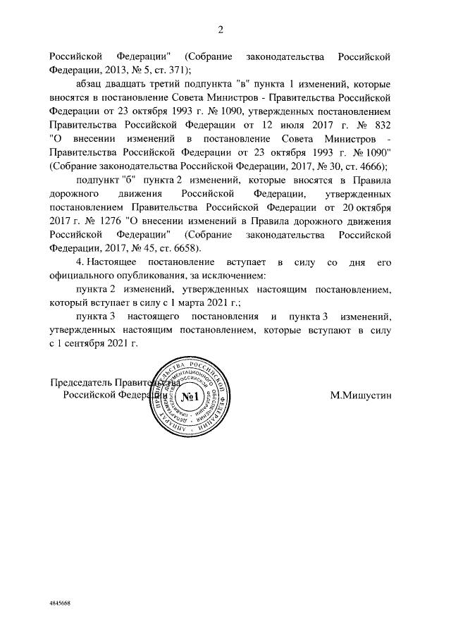 Постановление Правительства Российской Федерации от 31.12.2020 № 2441